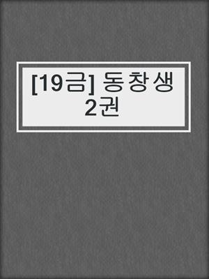 cover image of [19금] 동창생 2권