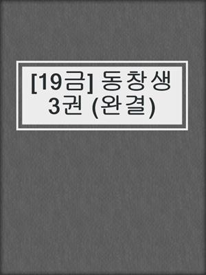 cover image of [19금] 동창생 3권 (완결)