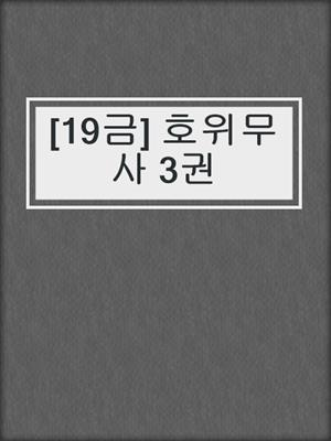 cover image of [19금] 호위무사 3권