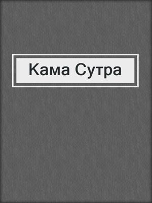 cover image of Кама Сутра