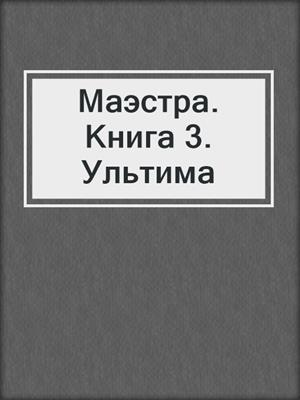 cover image of Маэстра. Книга 3. Ультима