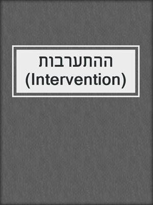 cover image of ההתערבות (Intervention)
