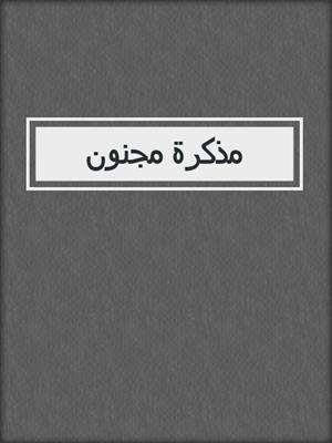 cover image of مذكرة مجنون