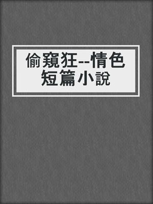 cover image of 偷窺狂--情色短篇小說