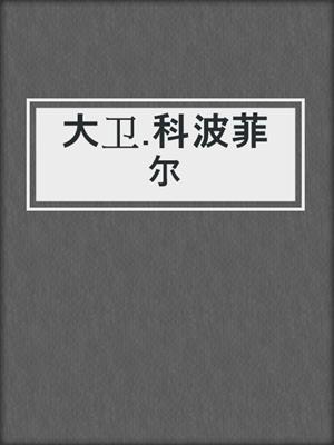 cover image of 大卫.科波菲尔