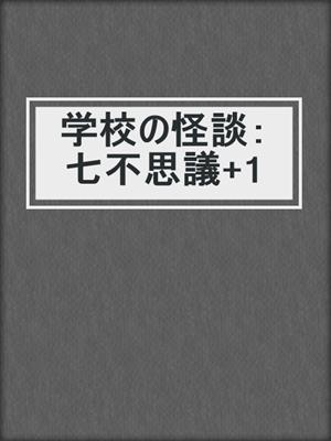 cover image of 学校の怪談:七不思議+1