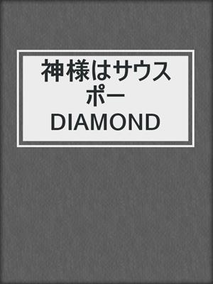 cover image of 神様はサウスポーDIAMOND