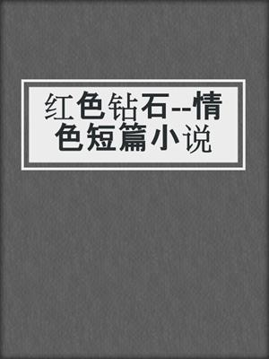 cover image of 红色钻石--情色短篇小说