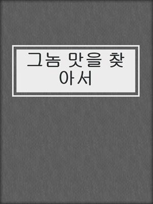 cover image of 그놈 맛을 찾아서