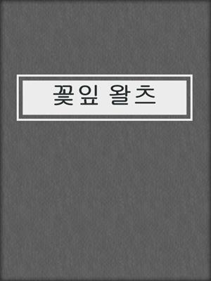 cover image of 꽃잎 왈츠