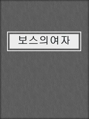 cover image of 보스의여자