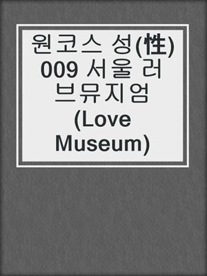 cover image of 원코스 성(性)009 서울 러브뮤지엄(Love Museum)