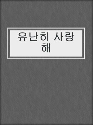 cover image of 유난히 사랑해